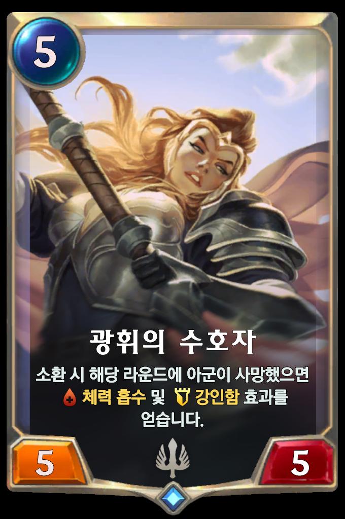 광휘의 수호자