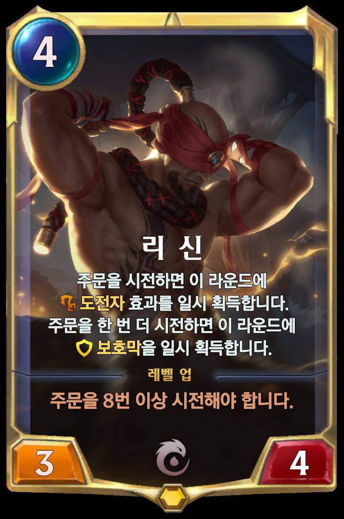 리 신 (1레벨)