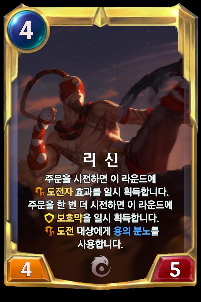 리 신 (2레벨)