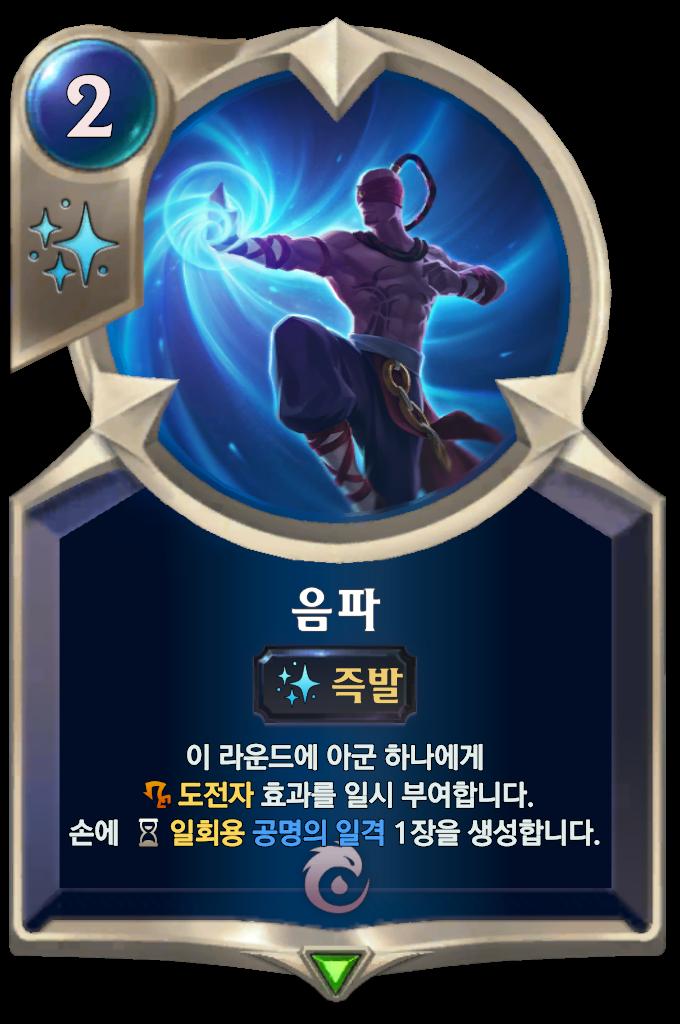 리 신의 음파