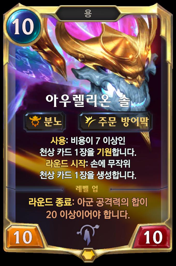 아우렐리온 솔