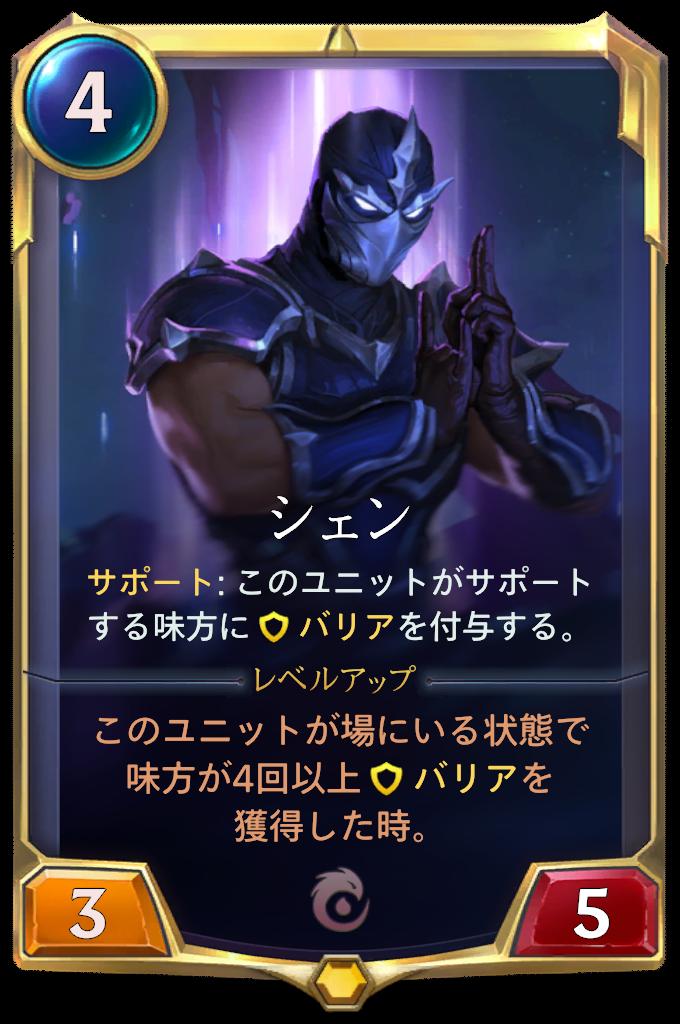 シェン(レベル1)