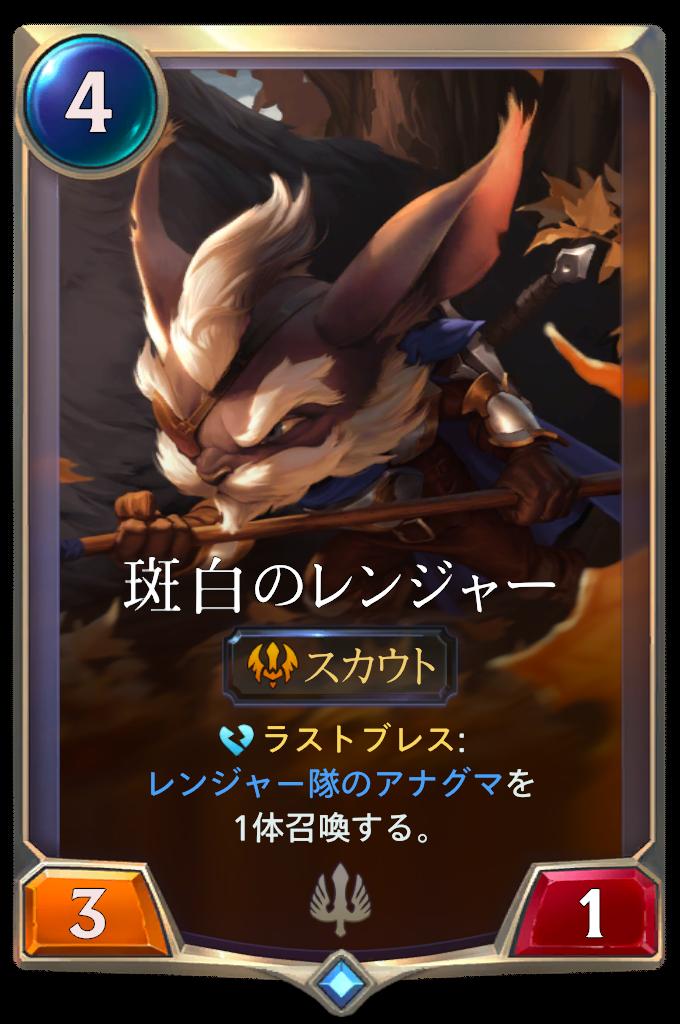 斑白のレンジャー